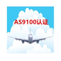 AS9100认证